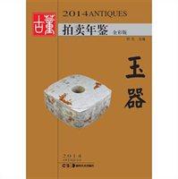 2014古董拍卖年鉴·玉器(全彩版)