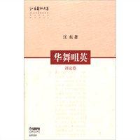 江东舞蹈文集·华舞咀英:评论卷