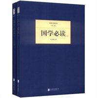 国学必读(第二辑 套装上下册)