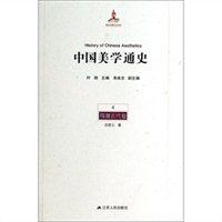 中国美学通史4:隋唐五代卷