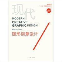现代图形创意设计