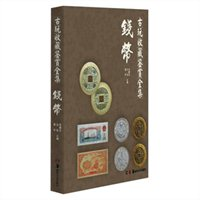 古玩收藏鉴赏全集:钱币