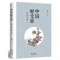 中国好文章:白话文卷