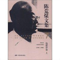 陈荒煤文集7:电影评论(上,1949-1980)