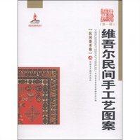新疆艺术研究·第一辑·民间美术卷:维吾尔民间手工艺图案