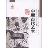 新疆艺术研究·第一辑·美术研究卷:中亚古代艺术