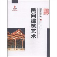 新疆艺术研究·第一辑·建筑艺术卷:民间建筑艺术