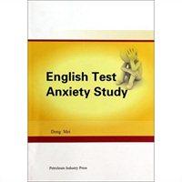英语考试焦虑研究(英文版)