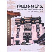 美轮美奂的古代建筑:中国藏传佛教建筑