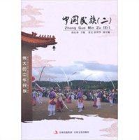 伟大的中华民族:中国民族(2)