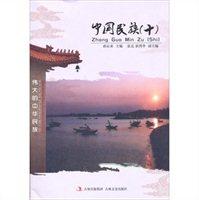伟大的中华民族:中国民族(10)