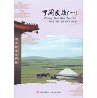 伟大的中华民族:中国民族(1)