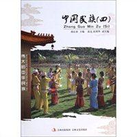伟大的中华民族:中国民族(4)