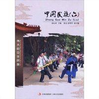 伟大的中华民族:中国民族(6)