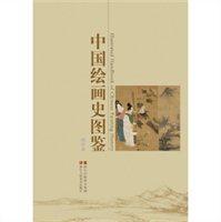 中国绘画史图鉴(缩印本)