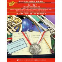标准化配套曲集:长笛(1)