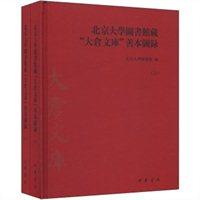 北京大学图书馆藏