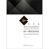 再生产:中国当代工艺美术学术论坛