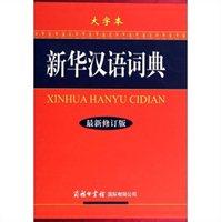 新华汉语词典(大字本最新修订版 精)