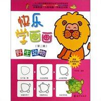 原版台湾简笔画教程·快乐学画画:野生动物(中英文)