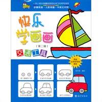 台湾简笔画教程:快乐学画画·交通工具