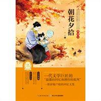 中国经典文学名著·典藏本:朝花夕拾(第三辑)