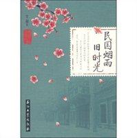阅读大中国·人物:民国烟雨旧时光