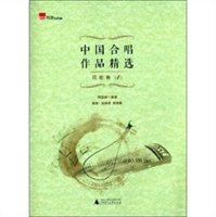 中国合唱作品精选:民歌(卷1 简谱·五线谱双谱版)
