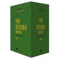 中国著名作曲家钢琴作品系列