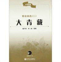 大青藏歌会曲选(2)