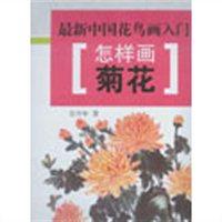 最新中国花鸟画入门·怎样画菊花