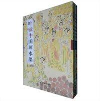 叶毓中国画水墨:人物卷·山水卷·花卉卷·翎毛卷