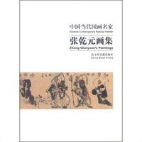 中国当代国画名家:张乾元画集