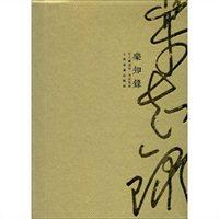 乐知录·芥子园画传:鸟语花香(笔记本)