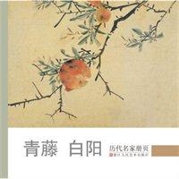 历代名家册页:青藤白阳