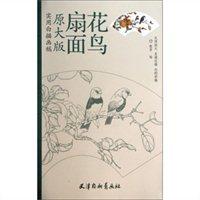 实用白描画稿:扇面花鸟(原大版)