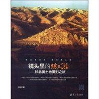 镜头里的信天游:陕北黄土地摄影之旅