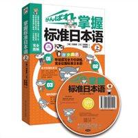 掌握标准日本语(上)