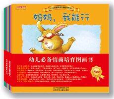 小兔杰瑞情商培育绘本系列 小兔杰瑞情商培育绘本(全8册)