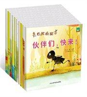 大自然的孩子(全10册)彩版 海心绘本