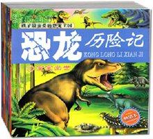 恐龙历险记(全10册)