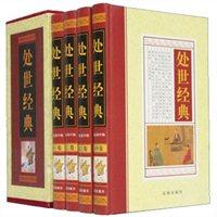 处世经典(精装全4册)