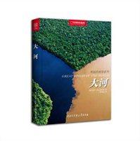 中国国家地理美丽地球系列·大河