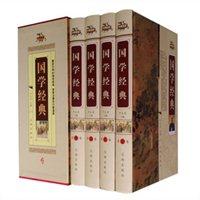 国学经典(套装共4册)
