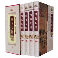 四书五经(精装全4册)