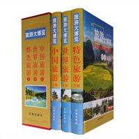 旅游大博览(套装共3册)