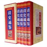清史通鉴(精装全4册)
