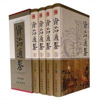 资治通鉴(精装全4册)