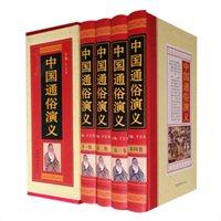 中国通俗演义(精装全4册)
