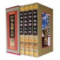 中华枭雄大传(精装全4册)